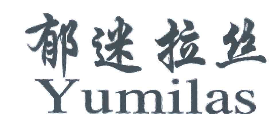 转让商标-郁迷拉丝;YUMILAS