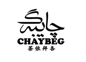 商标文字茶依拜各  CHAYBEG商标注册号 22256606、商标申请人新疆阿比德生物科技开发有限公司的商标详情 - 标库网商标查询