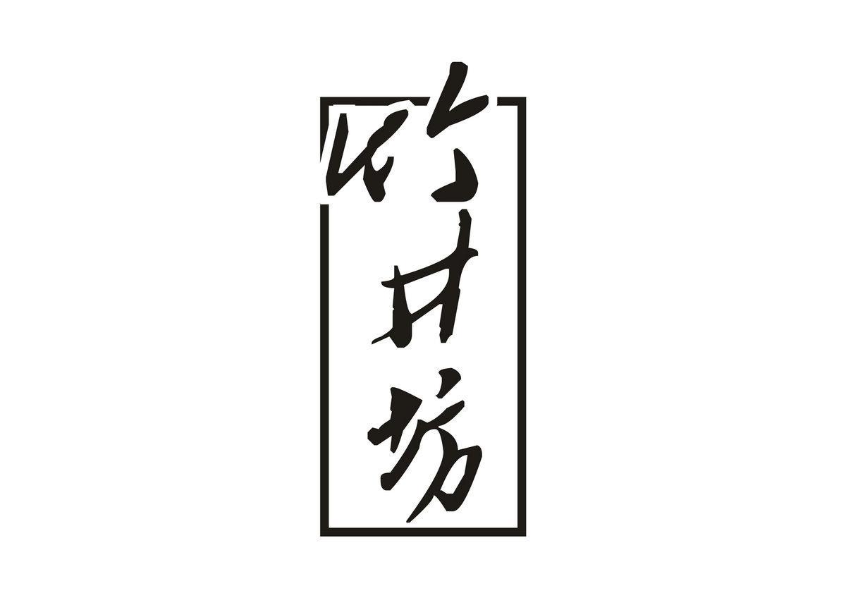 转让商标-竹井坊
