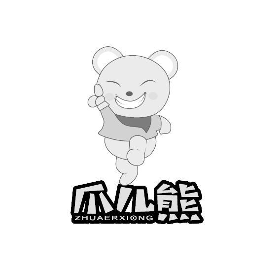 转让商标-爪儿熊