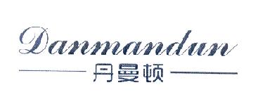 转让亚博娱乐yabo11-丹曼顿