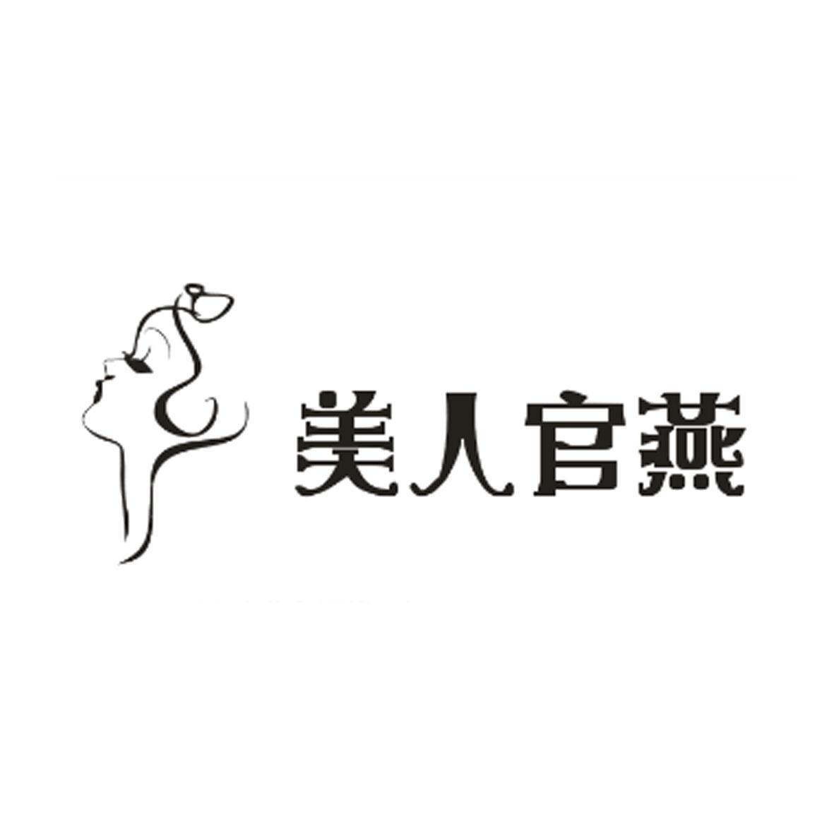 转让商标-美人官燕