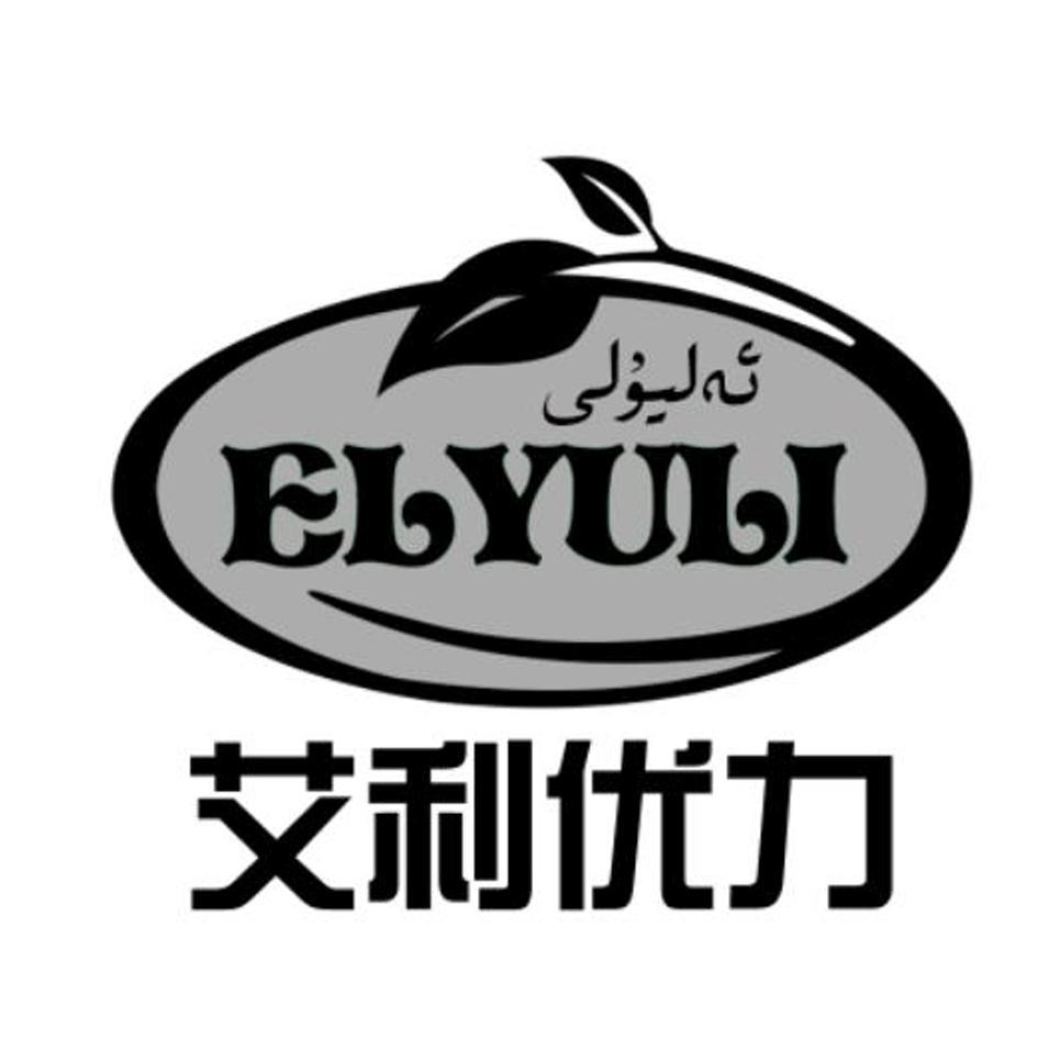 商标文字艾利优力 ELYULI商标注册号 33165680、商标申请人新疆艾利优力国际贸易有限公司的商标详情 - 标库网商标查询