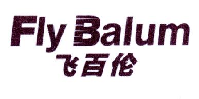 飞百伦 FLY BALUM
