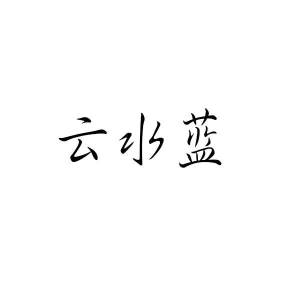 转让商标-云水蓝