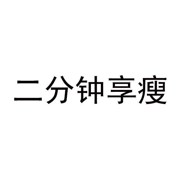 转让亚博娱乐yabo11-二分钟享瘦