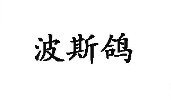 转让亚博娱乐yabo11-波斯鸽