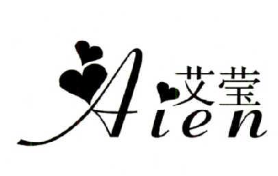 转让商标-艾莹 AIEN