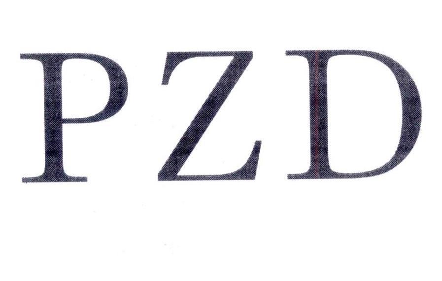 转让商标-PZD
