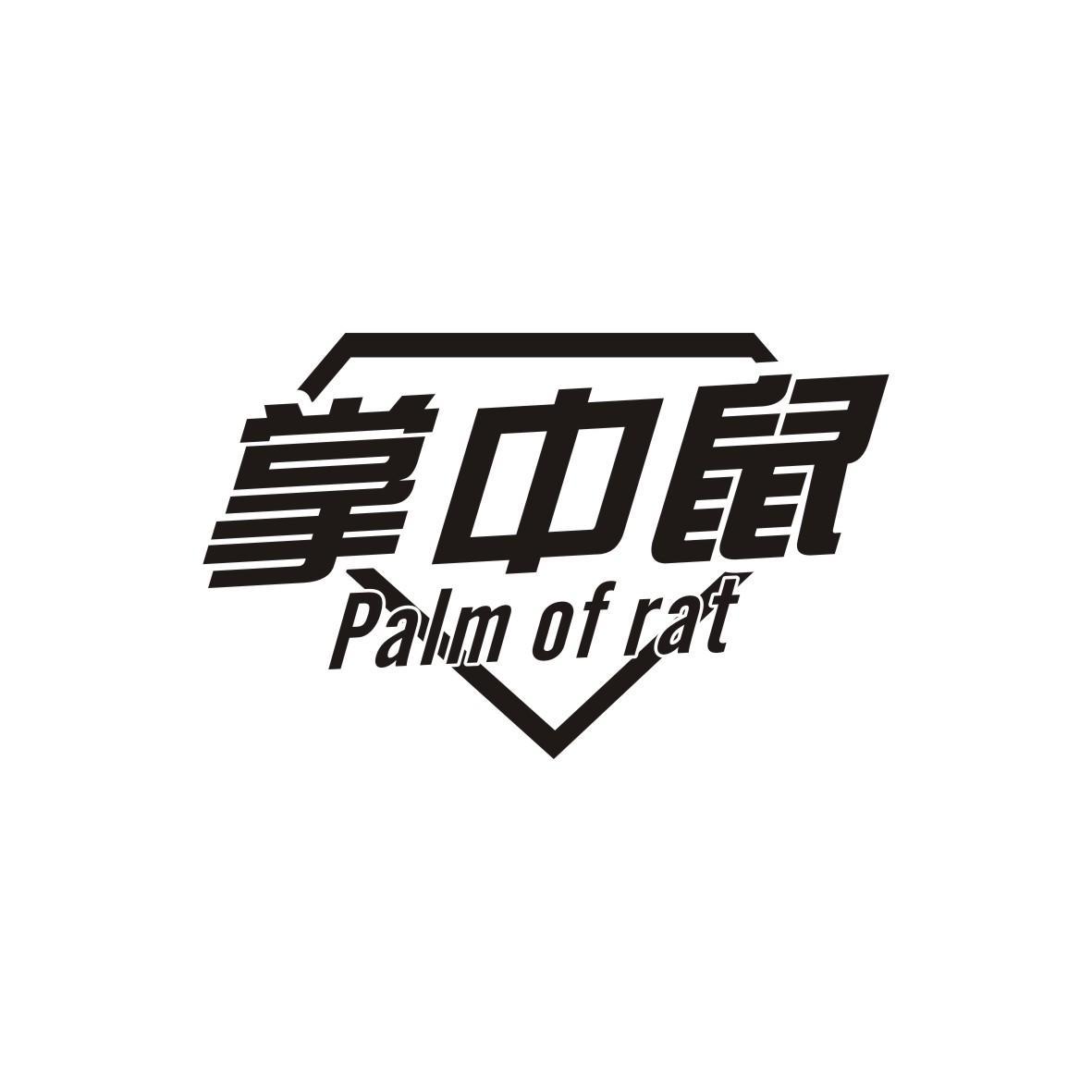 转让商标-掌中鼠 PALM OF RAT