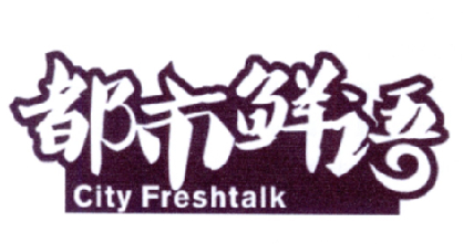 都市鲜语 CITY FRESHTALK
