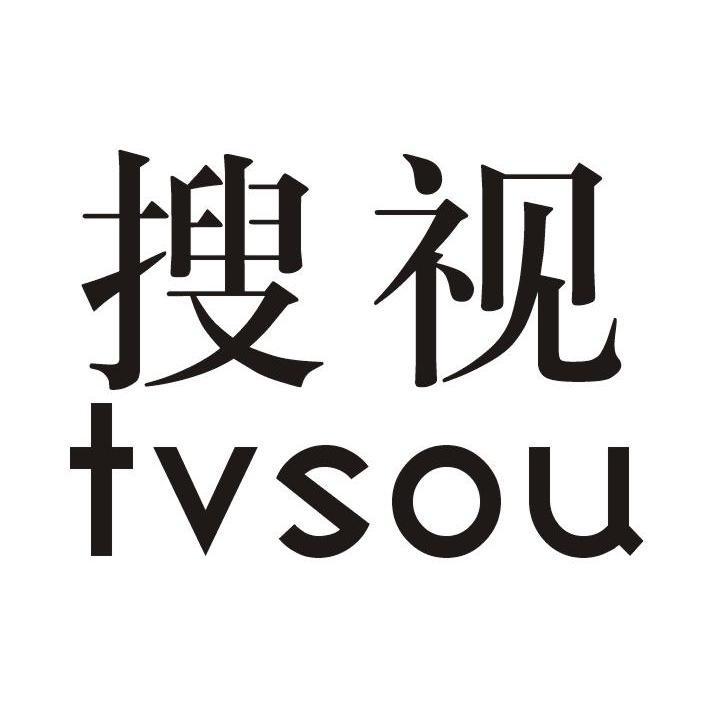 转让商标-搜视 TVSOU