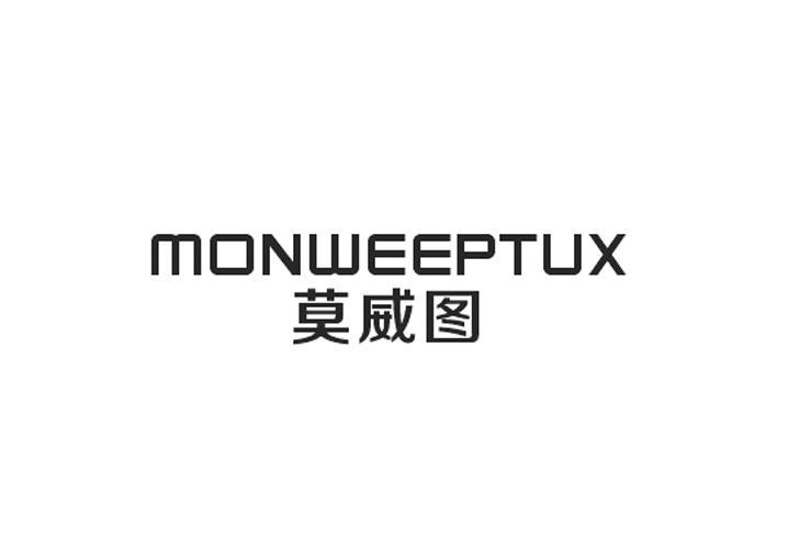 莫威图 MONWEEPTUX_33商标转让_33商标购买-购店网商标转让平台