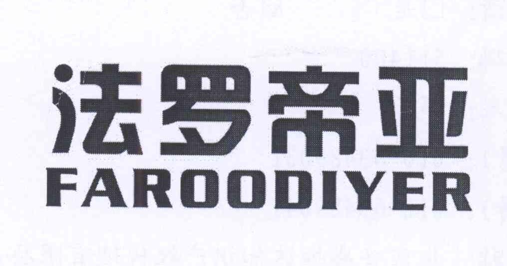 购买法罗帝亚 FAROODIYER商标,海量20类-家具商标买卖就上米马商标交易平台