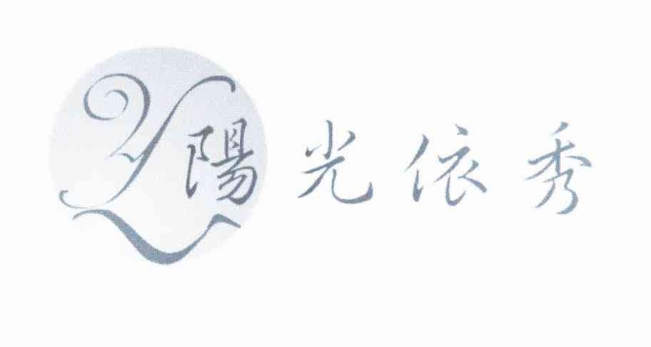 商标文字阳光依秀 YV商标注册号 10687793、商标申请人翟新礼的商标详情 - 标库网商标查询
