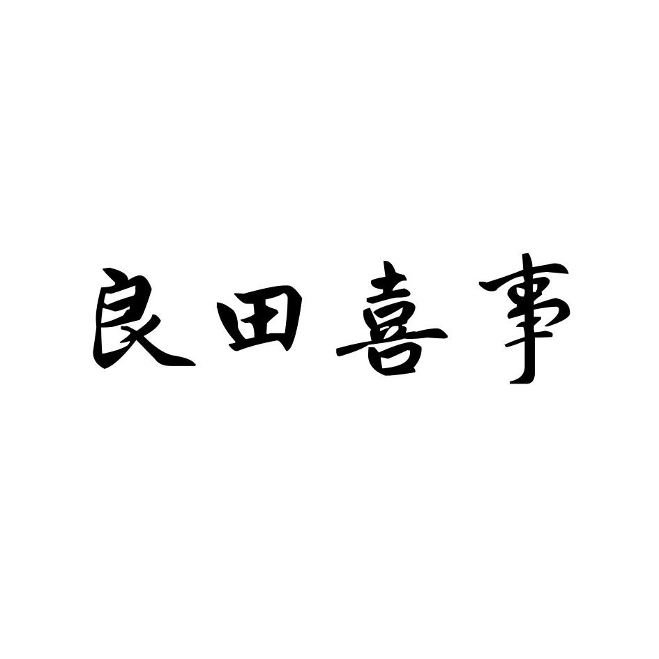 转让商标-良田喜事
