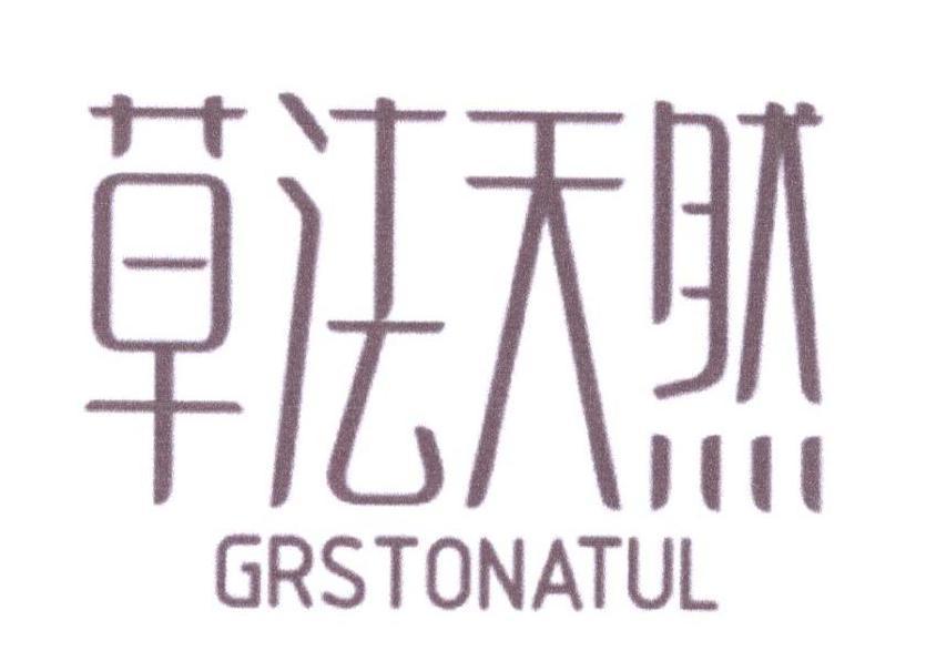 转让商标-草法天然 GRSTONATUL