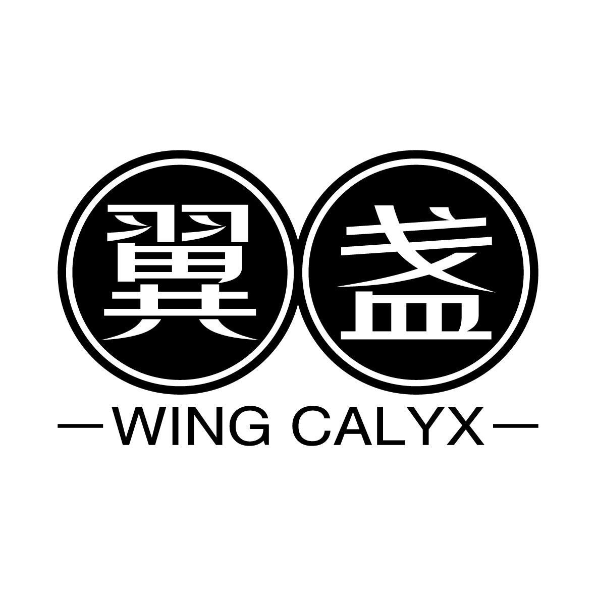 转让商标-翼盏 WING CALYX