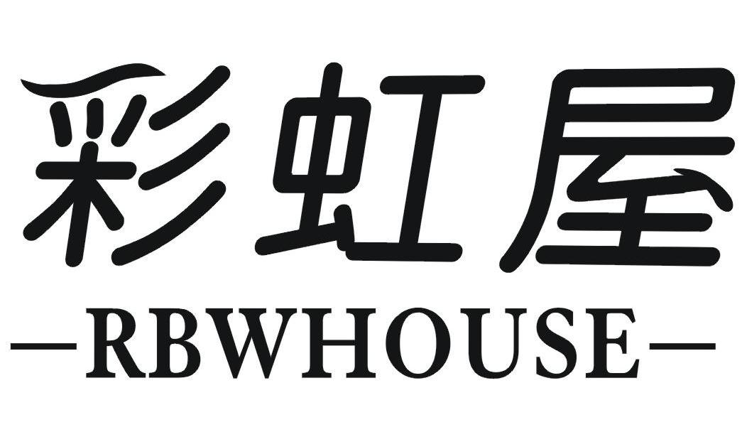 彩虹屋 RBWHOUSE