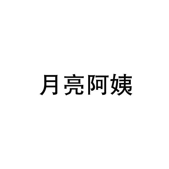 转让亚博娱乐yabo11-月亮阿姨