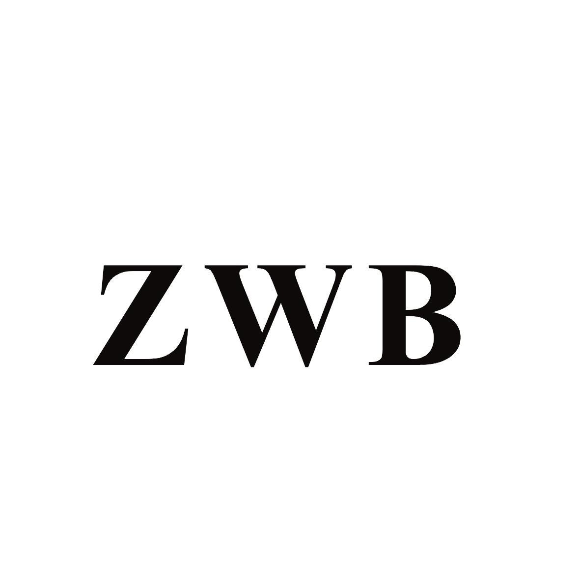 转让商标-ZWB