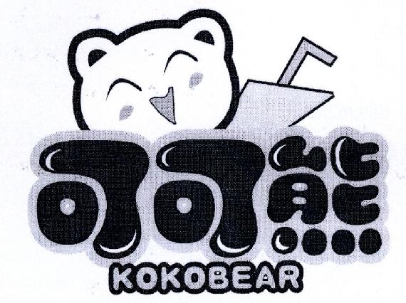 转让亚博娱乐yabo11-可可熊 KOKOBEAR