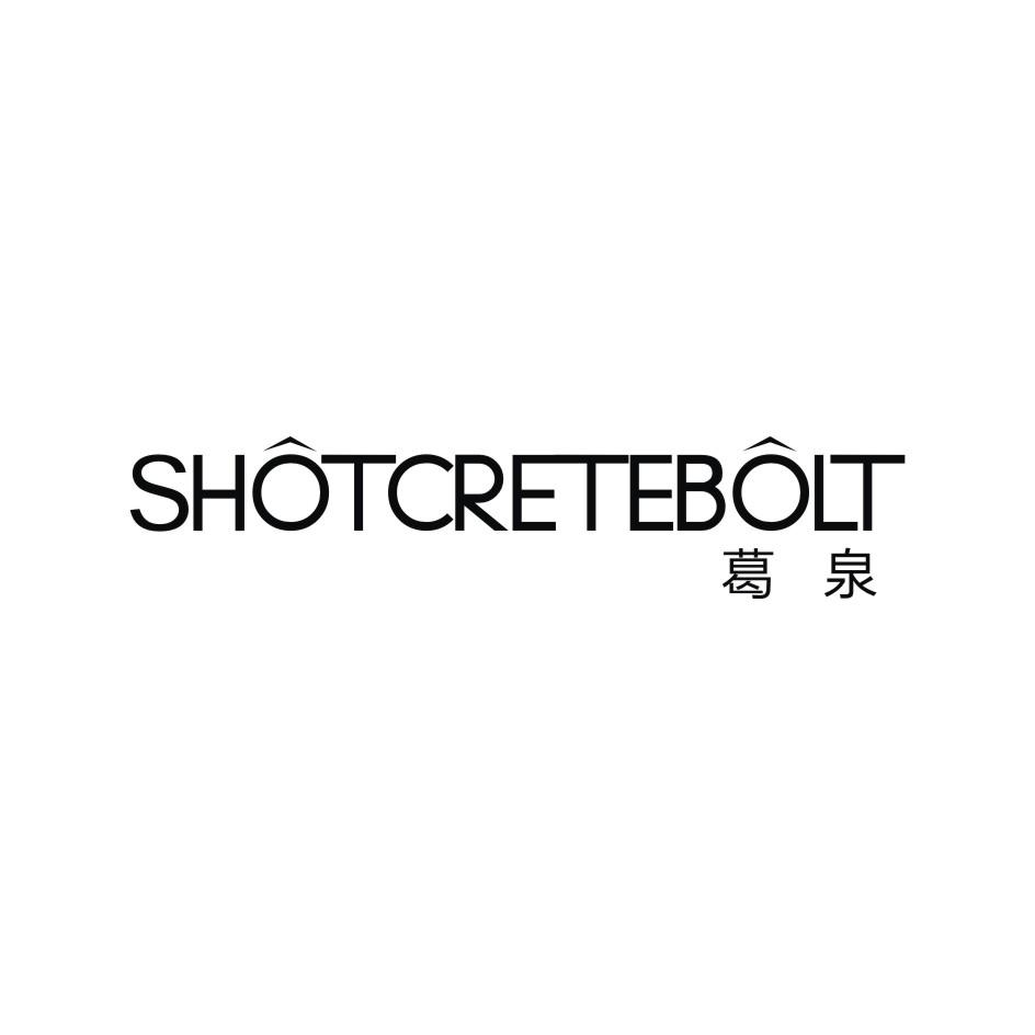 转让商标-葛泉 SHOTCRETEBOLT