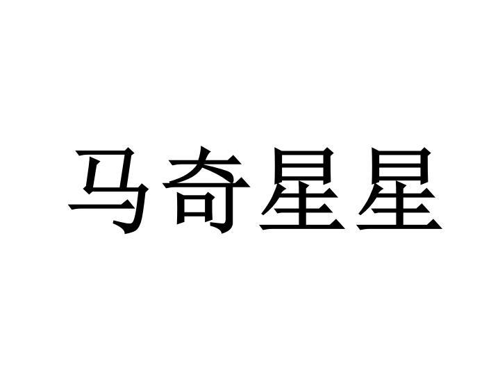 转让亚博娱乐yabo11-马奇星星