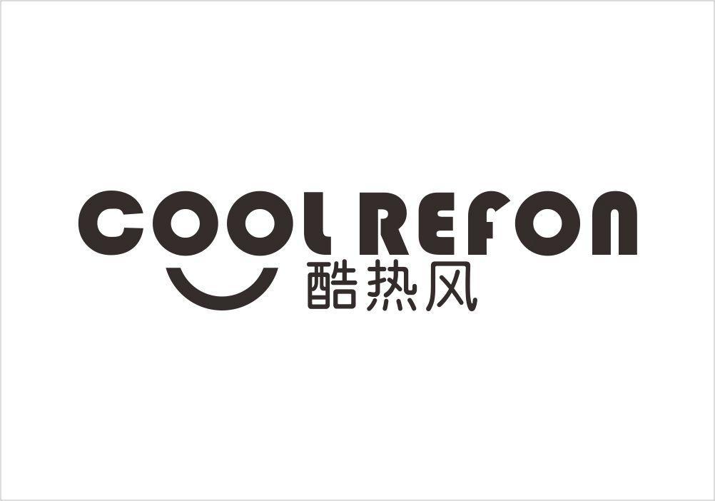 酷热风 COOL REFON