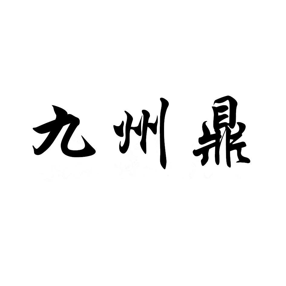 转让商标-九州鼎