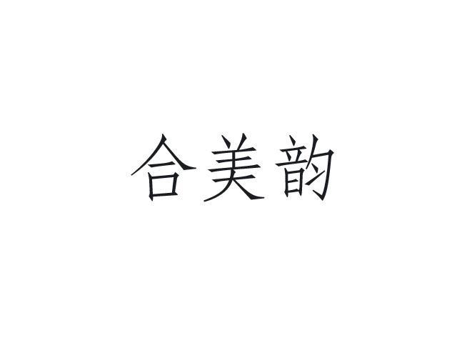 转让亚博娱乐yabo11-合美韵