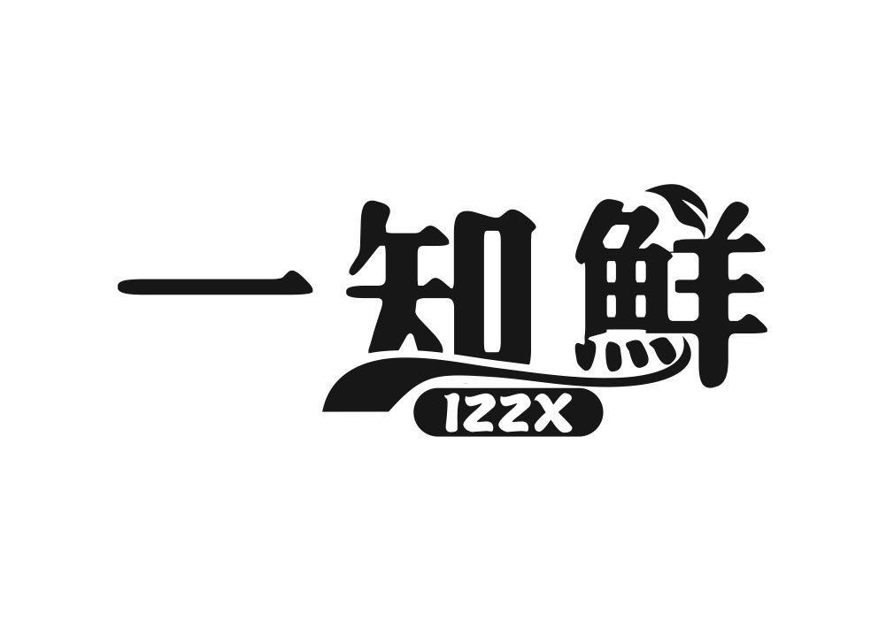 一知鲜  IZZX