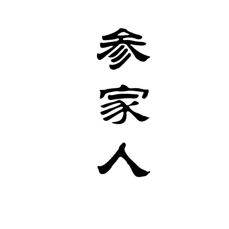 转让亚博娱乐yabo11-参家人