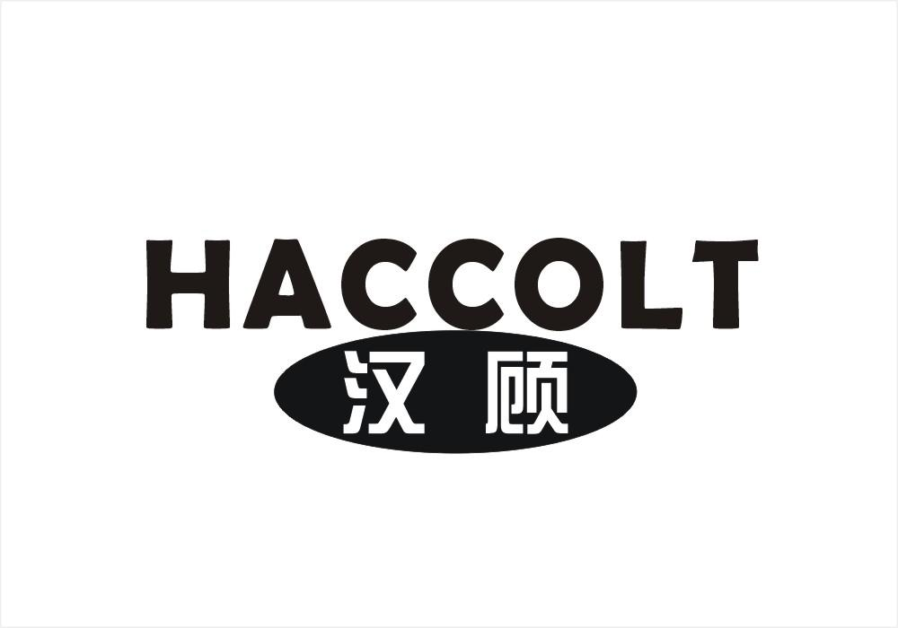 HACCOLT 汉顾