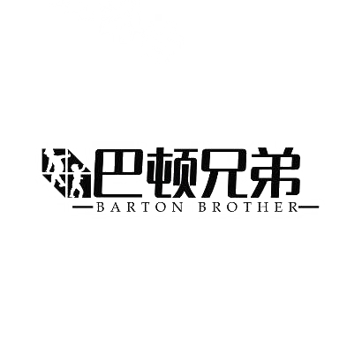 转让亚博娱乐yabo11-巴顿兄弟 BARTON BROTHER