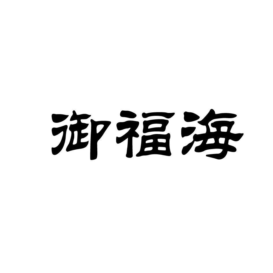转让亚博娱乐yabo11-御福海