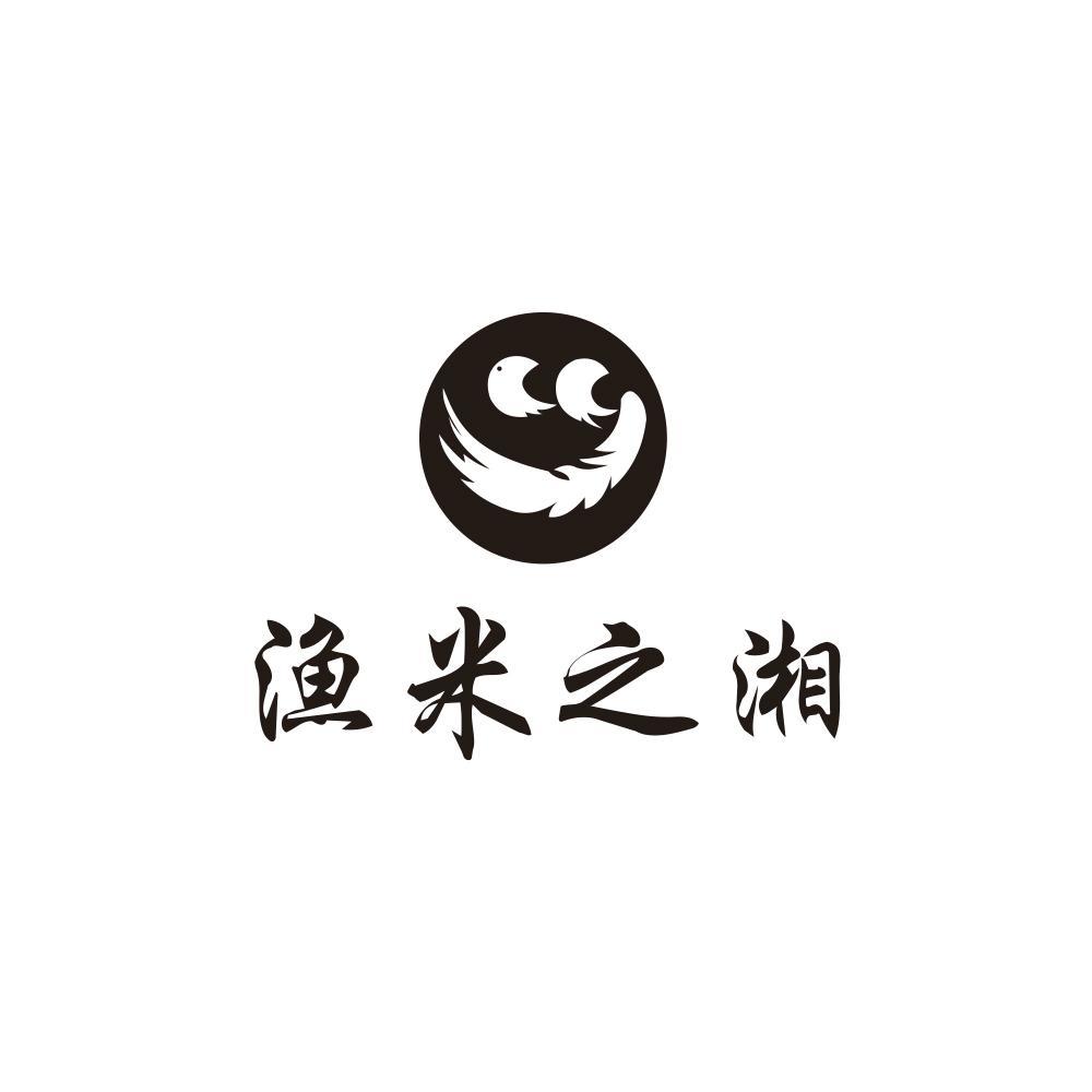 转让商标-渔米之湘