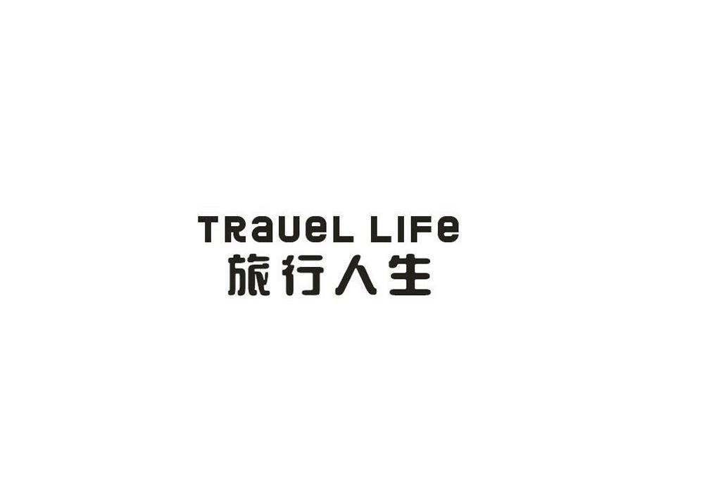 旅行人生 TRAVEL LIFE