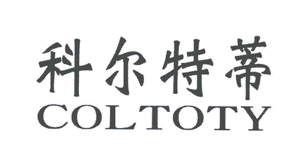 转让商标-科尔特蒂;COLTOTY