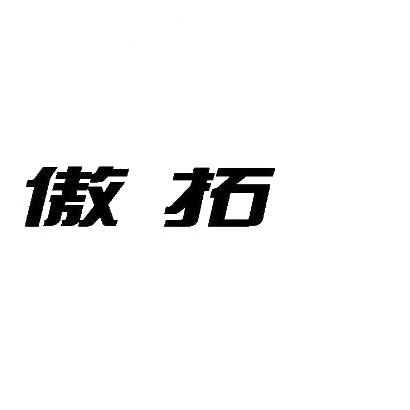 转让亚博娱乐yabo11-傲拓