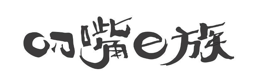 转让亚博娱乐yabo11-叼嘴E族