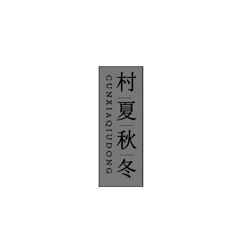 转让商标-村夏秋冬