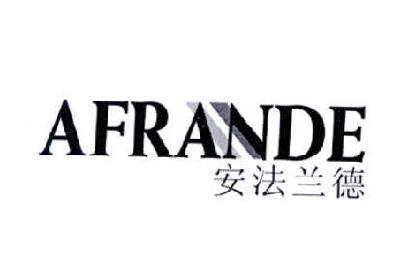 安法兰德 AFRANDE
