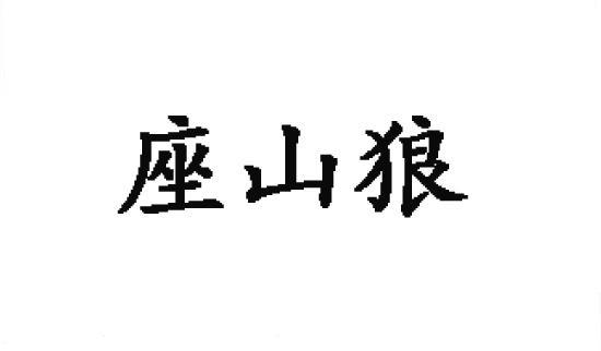 转让亚博娱乐yabo11-座山狼