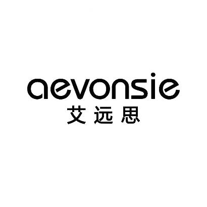 转让商标-艾远思 AEVONSIE