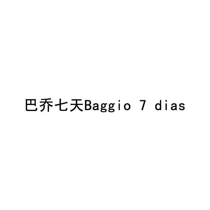 转让商标-巴乔七天 BAGGIO 7 DIAS