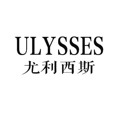 转让商标-尤利西斯 ULYSSES