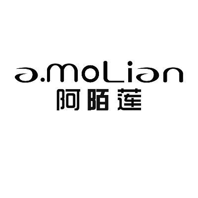 购买阿陌莲 E.MOLIEN商标,海量25类-服装鞋帽商标买卖就上米马商标交易平台