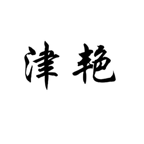 转让商标-津艳