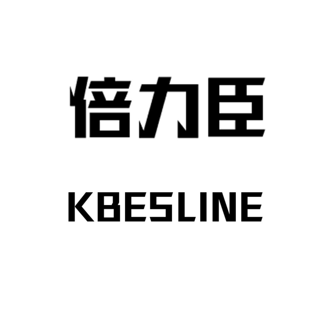 转让商标-倍力臣  KBESLINE